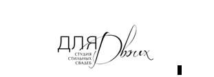 Dlya Dvoih
